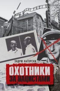 Охотники за нацистами (Великобритания, 2009)