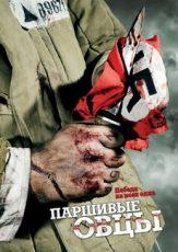 паршивые овцы 2010 смотреть фильм онлайн в хорошем качестве