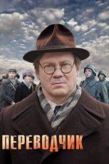 переводчик 2013 4 серии россия