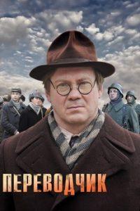 Переводчик (Россия, 2013)