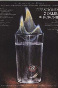 Перстенек с орлом в короне (Польша, Франция, Великобритания, 1992)