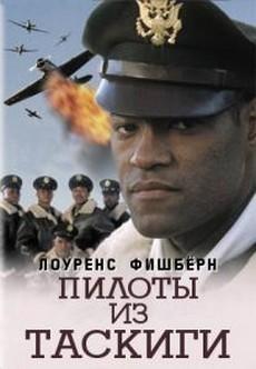 пилоты из таскиги фильм 1995