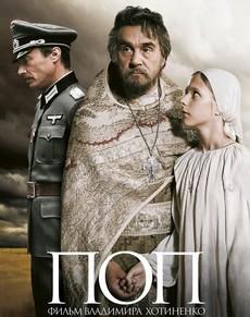 поп фильм 2009 русский смотреть онлайн