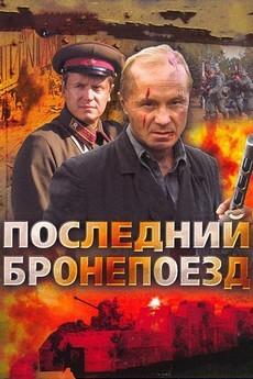Фильм последний бронепоезд смотреть онлайн все серии в хорошем качестве 720