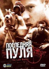 последняя пуля фильм 1995 смотреть в хорошем качестве