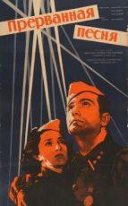 прерванная песня фильм 1960