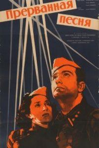 Прерванная песня (СССР, Чехословакия, 1960)