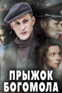 Прыжок Богомола (Россия, 2019)