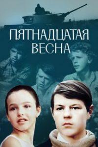 Пятнадцатая весна (СССР, 1972)