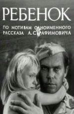 фильм ребенок 1967