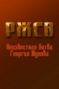 Ржев: Неизвестная битва Георгия Жукова (Россия, 2009)