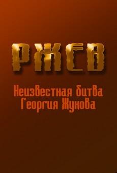ржев неизвестная битва георгия жукова фильм 2009