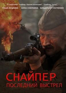 снайпер последний выстрел сериал смотреть в хорошем качестве hd 1080