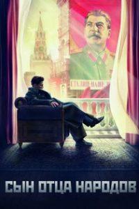 Сын отца народов (Россия, Украина, Белоруссия, 2013)