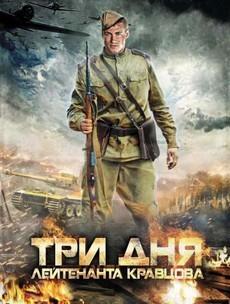 три дня лейтенанта кравцова смотреть онлайн в хорошем качестве бесплатно