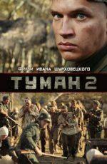 фильм туман 2 смотреть онлайн 2012 бесплатно в хорошем качестве 720