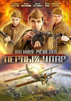 сериал военная разведка первый удар все серии подряд смотреть онлайн бесплатно