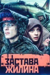 Застава Жилина (Россия, Белоруссия, 2008)