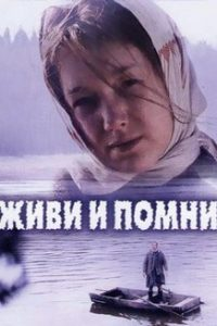 Живи и помни (Россия, 2008)