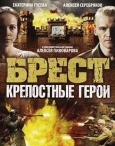 брест крепостные герои документальный фильм 2010