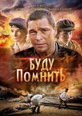 Буду помнить (Россия, 2010)