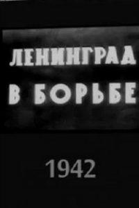 Ленинград в борьбе (СССР, 1942)