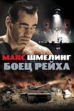 макс шмелинг боец рейха фильм 2010 смотреть в хорошем качестве
