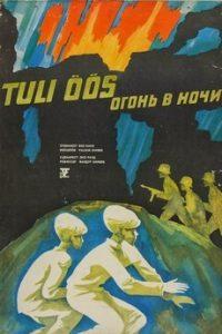 Огонь в ночи (СССР, 1973)