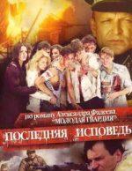 последняя исповедь фильм 2006 смотреть в хорошем качестве