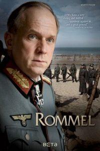 Роммель (Германия, Франция, Австрия, 2012)