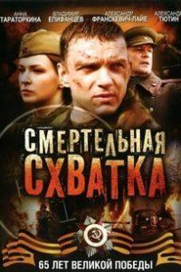 Смертельная схватка (Россия, Белоруссия, 2010)