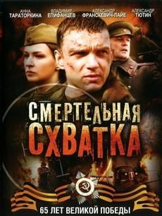 смертельная схватка фильм 2010 смотреть в хорошем качестве