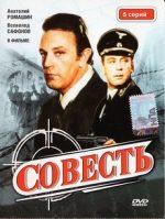 фильм совесть 1974 смотреть онлайн все серии в хорошем качестве