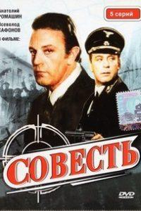 Совесть (СССР, 1974)