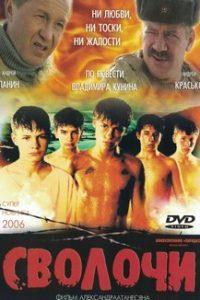 Сволочи (Россия, 2006)
