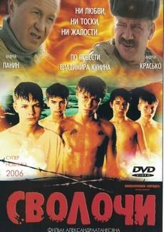 сволочи фильм 2006 смотреть онлайн в хорошем качестве hd 1080