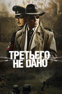 Третьего не дано (Россия, Украина, 2009)