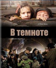 в темноте фильм 2011 смотреть онлайн бесплатно в хорошем качестве