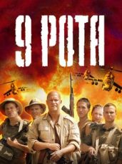 9 рота фильм 2005 смотреть бесплатно без регистрации в хорошем качестве