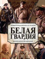 белая гвардия сериал 2012 смотреть онлайн 720 полностью бесплатно