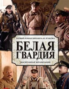 Белая гвардия (Россия, 2012)