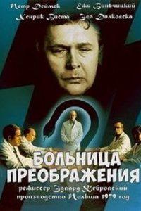 Больница преображения (Польша, 1979)