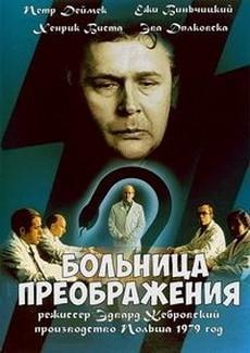 больница преображения фильм 1978