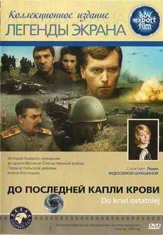фильм до последней капли крови 1978
