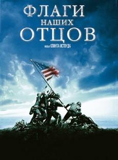 флаги наших отцов фильм 2006 смотреть онлайн в hd 1080