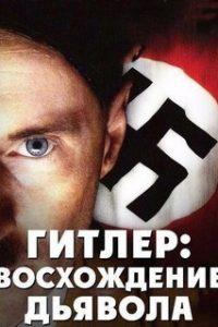 Гитлер: Восхождение дьявола (Канада, США, 2003)