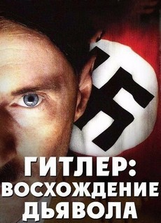 гитлер восхождение дьявола фильм 2003 смотреть онлайн 1080
