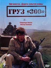 груз 300 фильм 1989 смотреть онлайн бесплатно в качестве