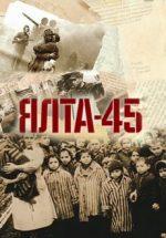ялта-45 сериал смотреть онлайн бесплатно в хорошем качестве все серии подряд