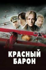 красный барон фильм 2008 смотреть онлайн в хорошем качестве